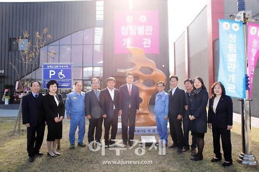 따뜻한 무료급식소 '청림별관' 지역사회에 문 열어