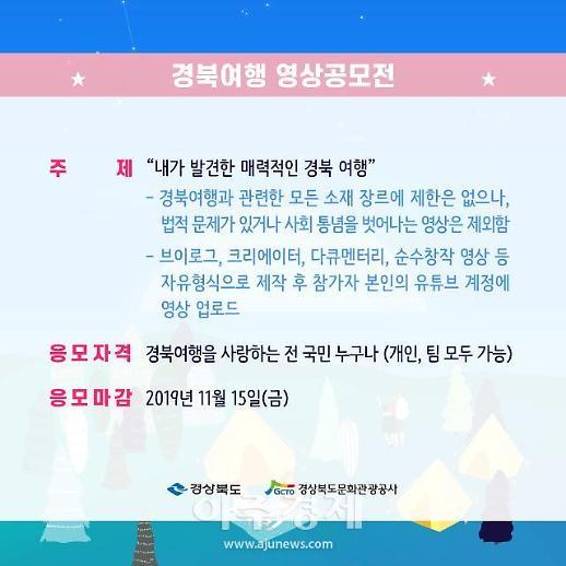 경북문화관광공사, 경북여행 영상·커플사진 공모전 진행