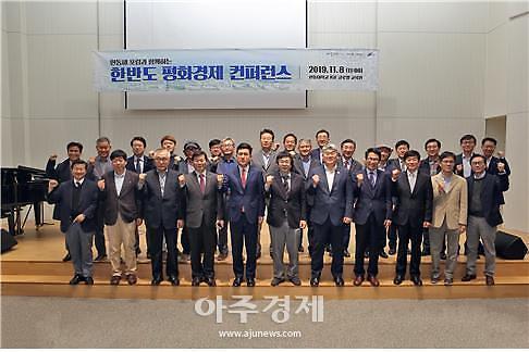 한동대, '한반도 평화경제 컨퍼런스' 개최…남북 경협 활성화 등 논의