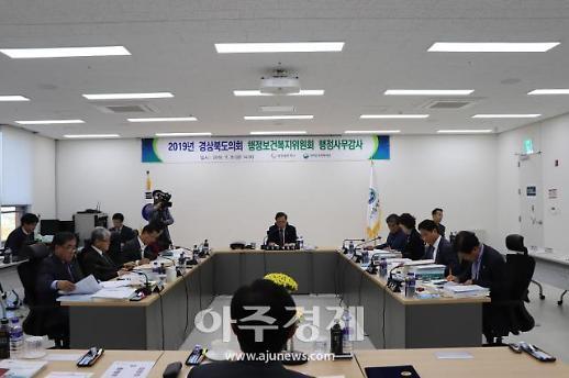 경북도의회 행정보건복지위, 2019년도 행정사무감사 이어가