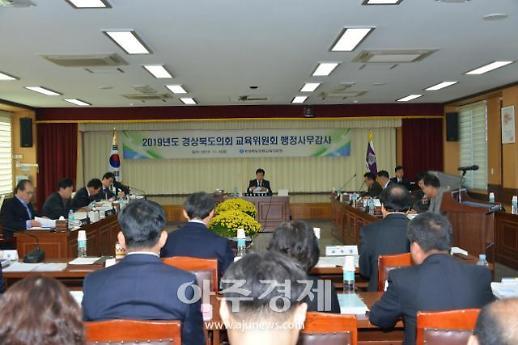 경북도의회 교육위원회, 지역 교육지원청 대상 현지감사
