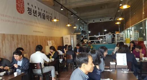 [농식품부·아주경제 공동기획] 꿈을 실현하는 디딤돌 청년키움식당