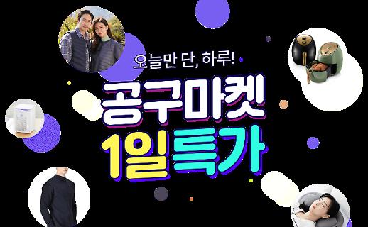 공구마켓 1일특가, 오퀴즈 아이패드 매일지급 8시 정답 공개