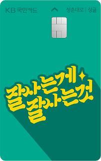 KB국민카드, 레터링 디자인 입은 체크카드 출시