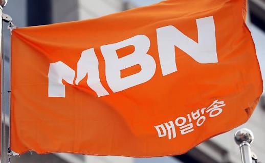 검찰, 분식회계 혐의 MBN 법인, 대표 불구속 기소