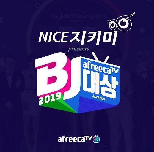 아프리카TV, 2019 BJ대상 부문별 수상 BJ 공개