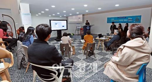 삼육대, 굿즈 공모전 개최…수상작은 시제품 제작해 창업지원