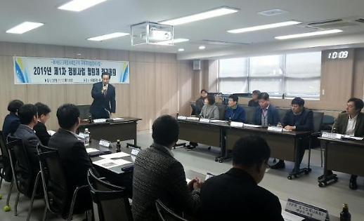 서대문구, 북아현2·3구역 정비사업 협의체 출범