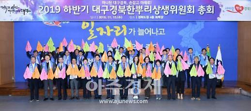 한뿌리상생 공동선언 1년...중장기 협력사업 '그랜드플랜' 발표
