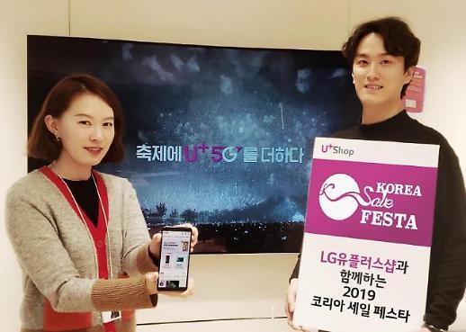 LG유플러스, 코리아세일페스타 참가… 통신비 최대 50% 할인 제공