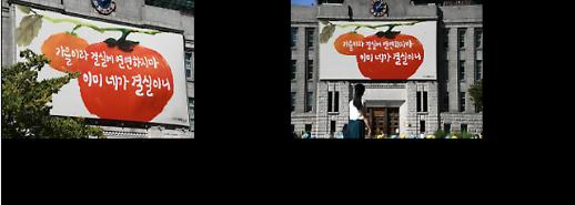 서울시, 2020년 새해 서울꿈새김판 게시 문안 공모