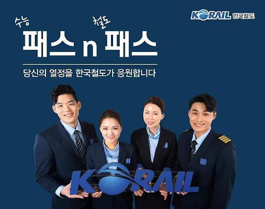 고생한 수능 수험생들 떠나라…한국철도, 기차여행 패스 출시