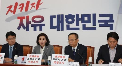 한국당, 오늘 북한선원 강제북송 TF 2차 회의