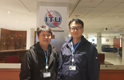 ETRI, 빅데이터 유통 국제표준 ITU서 승인