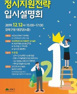 수능 끝 이제는 정시전략이다…강북구, 2020 대입설명회 개최