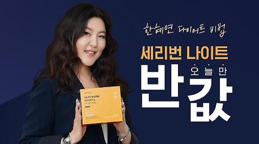 한혜연 다이어트 비법 세리번 나이트, 토스 정답 공개
