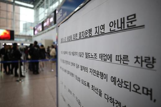 김경욱 차관 한국철도 노사 성실한 교섭 필요…국민 불편 최소화