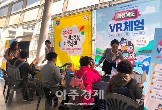 경북문화관광공사, 울산서 경북관광 VR체험 이벤트 개최