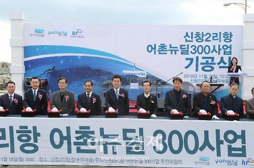 포항 신창2리항, 어촌뉴딜300사업 기공식 개최