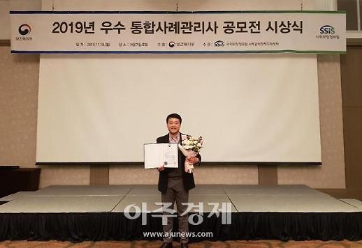 포항시 남현수 통합사례관리사, 2019 우수 통합사례관리 공모전 대상 수상