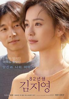 82년생 김지영 엔딩곡 흔들흔들, 오늘(19일) OST 발매