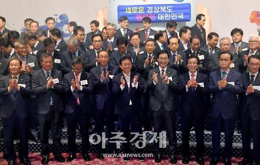 경북도, 제101회 전국체전·제40회 전국장애인체전 조직위원회 출범