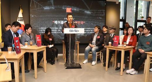 청년들 쓴소리에 한국당 당황…행사 시간 더 배려하겠다