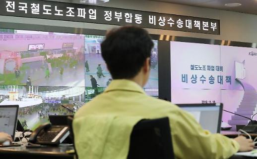 철도노조 20일 파업 돌입 강행…한국철도 출근시간 전철 100% 운행