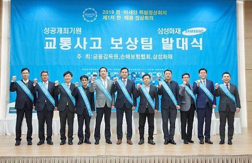 삼성화재, 한-아세안 특별정상회의 교통사고 보상팀 운영