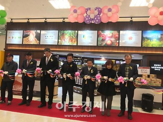 경북도, 포항 이마트에 농촌융복합산업 안테나숍 6호점 열어
