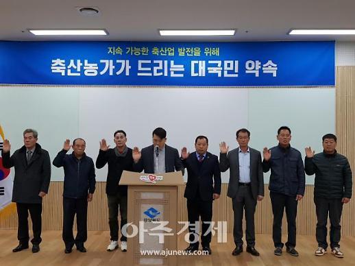 경북도 축산단체연합회, 축산업 신뢰 회복 위한 대국민 약속 결의문 발표