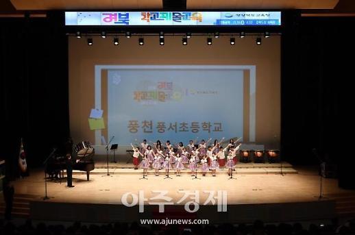 경북교육청, 2019 경북 학교예술교육 페스티벌 개최