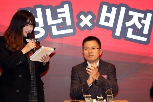 연기금 고갈‧여성안전 문제 한국당 청년 행사서 뜨거운 토론