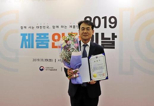 대유플러스, '2019 제품안전의 날' 행사서  산업통상자원부 장관상 수상