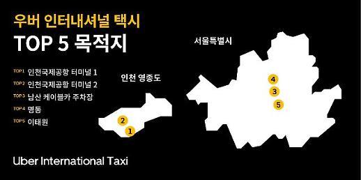 우버 택시, 서울서 가장 많이 찾은 장소는 '명동'
