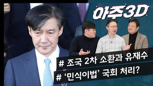 [영상/아주3D] 조국 2차 소환을 둘러싼 뒷이야기/청원 30만 돌파 '민식이법' 처리?