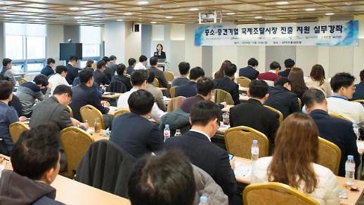 수출입은행, 중소중견기업 국제조달시장 진출 실무강좌 개최