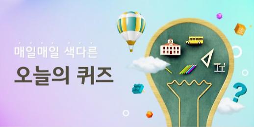 박나래 기절이불 반값 허니스크린, 오늘의 퀴즈 정답 공개