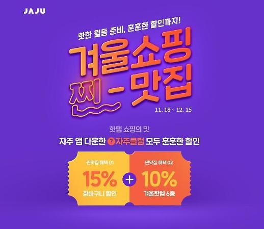 자주, 앱 다운로드하면 15% 할인…겨울 상품 10%↓ 중복쿠폰도