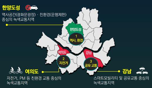 녹색교통지역 2021년 강남·여의도까지 확대된다