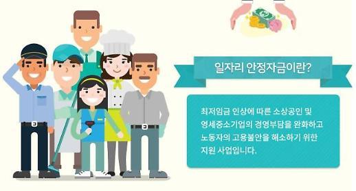 일자리안정자금 324만명 신청… 정부 예산 부족분 지원 검토