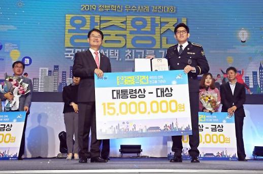 경찰청-카카오택시 협업  최우수 정부혁신정책 선정