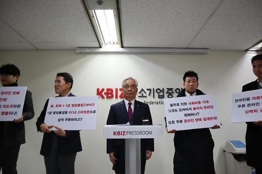"""""""'연 14조' 주류시장, 온라인 판매 확대 제한해야"""""""