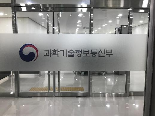 국립전파연구원, 전자파 안전관리 전문가 36명 배출