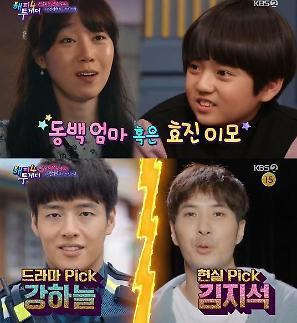 [간밤의 TV] 해투4 김강훈 동백꽃 필 무렵 김지석vs강하늘 중 선택은..