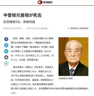 나카소네 야스히로 전 일본 총리 별세...전후 5번째 장수 총리