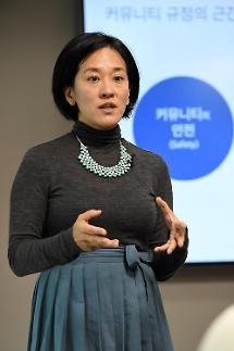 한남충 삭제하고 김치녀 두는 이유? 페이스북, AI 활용한 커뮤니티 정책 소개