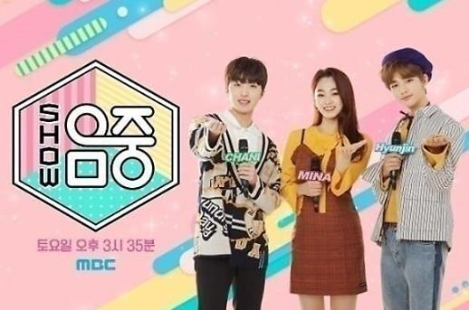 쇼! 음악중심, 박인비 인비테이셔널 중계로 내일(30일) 결방[공식]