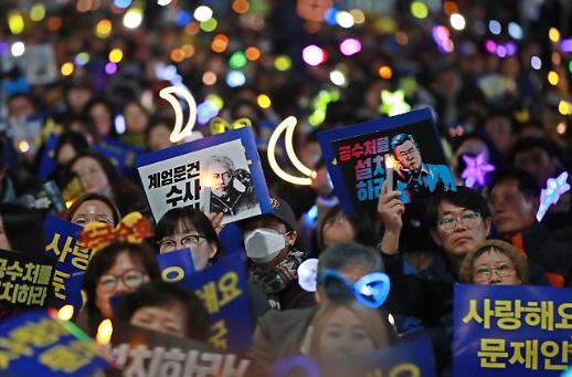 11월 마지막날 서울 곳곳서 집회 검찰개혁 文정부 규탄
