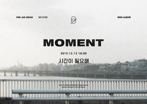김재환 12일 미니 2집 모먼트 발매…7개월 만에 신보